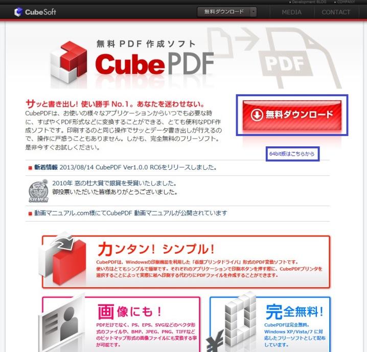 cube pdf 変換 反転
