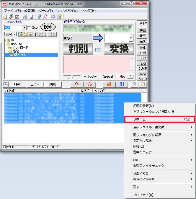 変更 拡張 子 拡張子とは パソコン初心者講座