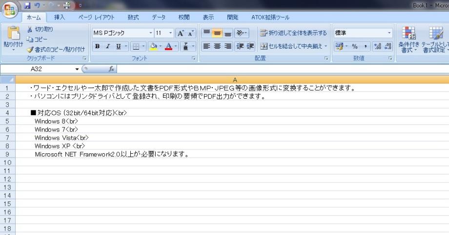 エクセル pdf 変換 cube