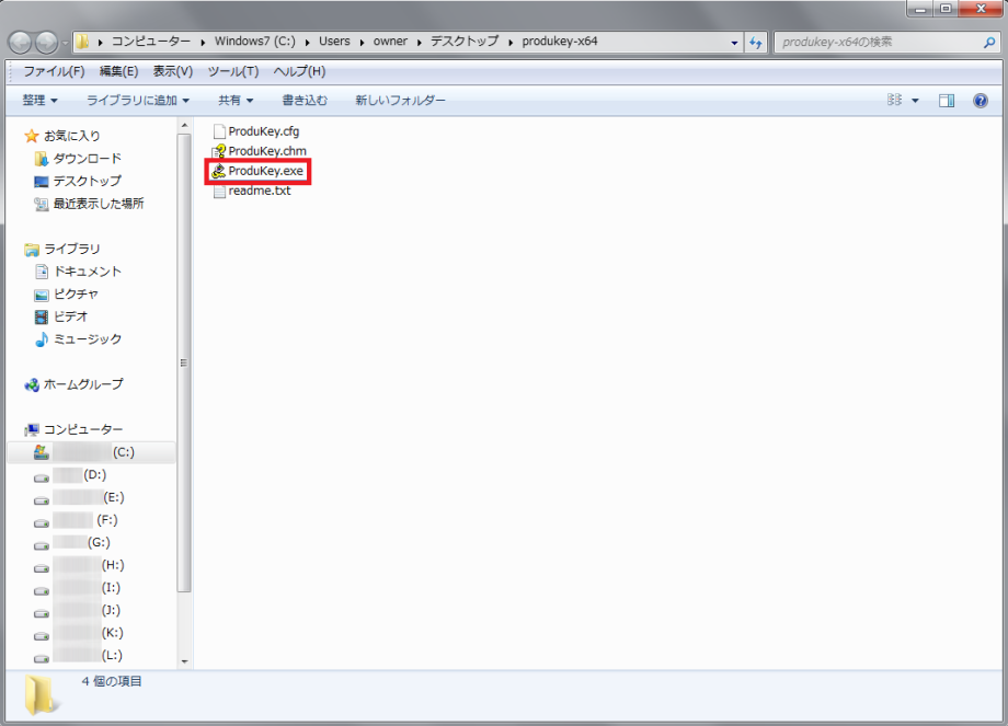 無料で使えるプロダクトキー表示ソフト ProduKeyの使い方