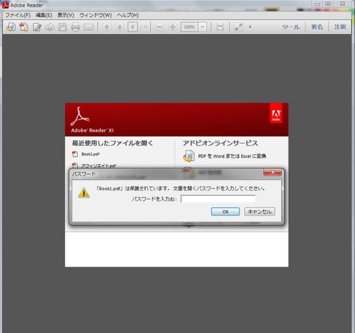 pdf を 開く ソフト 無料