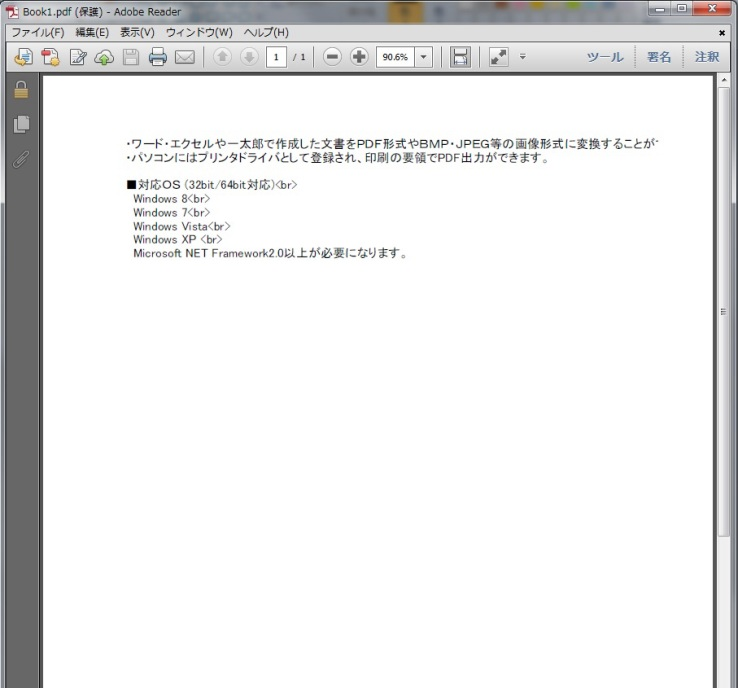 cube pdf エラー 入力ファイルの解析に失敗しました